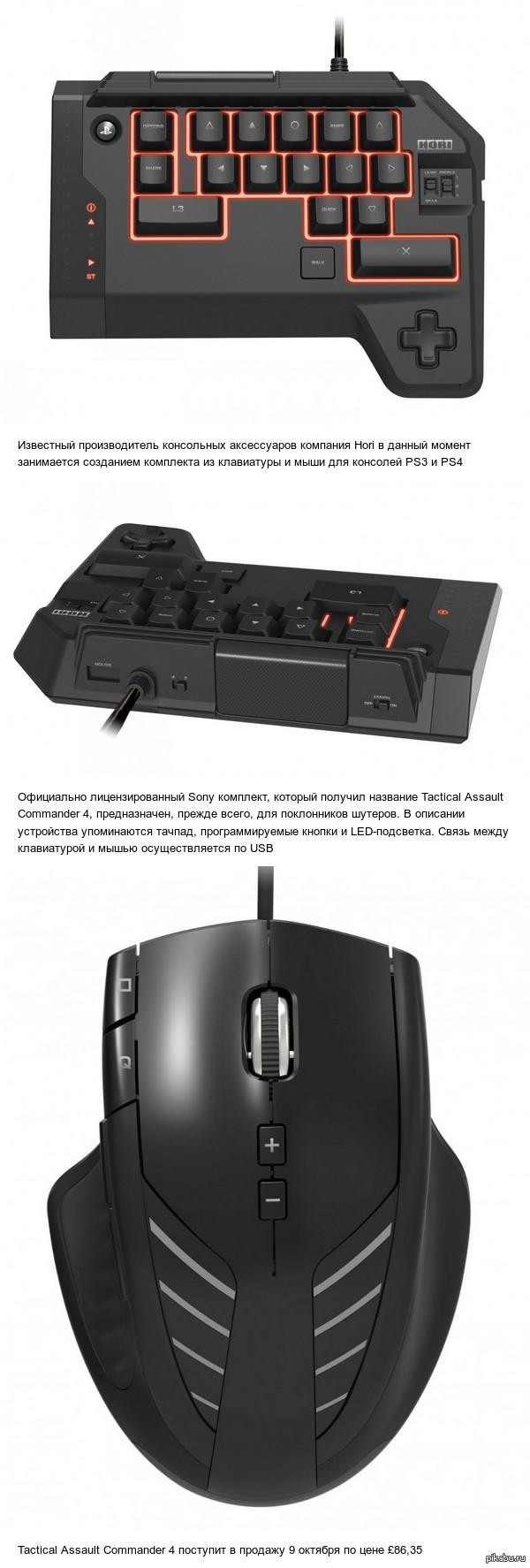 Hori делает комплект из клавиатуры и мыши для PS3 и PS4
