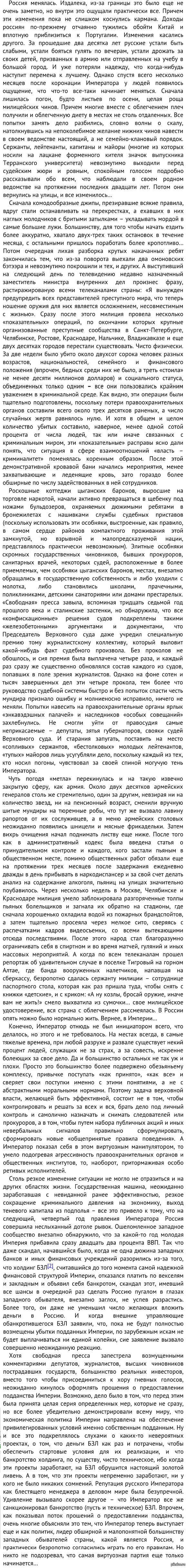 """Альтернативная история. Роман Злотников, дилогия """"Империя"""""""