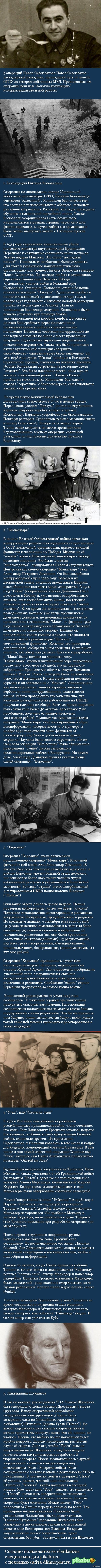 5 операций Павла Судоплатова