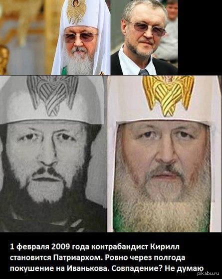 Патриарх Кирилл биография фото и его семья 2017