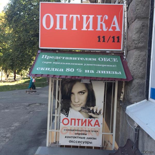Очкарики издеваются над слабовидящими людьми Оптика в Киеве. Представителям ОБСЕ скидка 80%