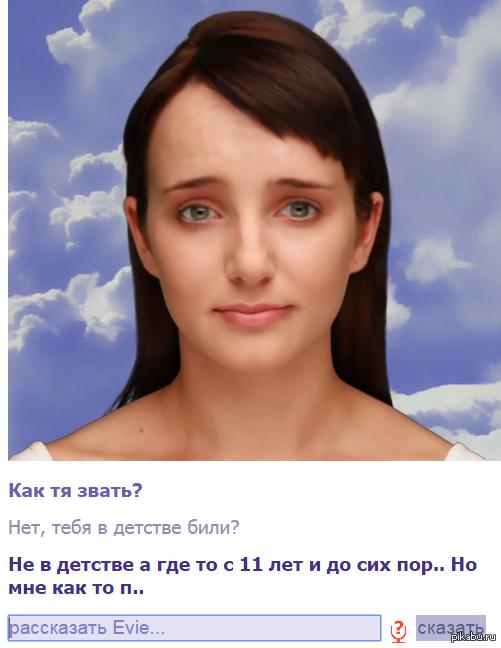 Иви бот обезьяна на русском