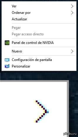 Лишний пиксель в контекстном меню Windows 10 - моя жизнь не станет прежней Рисовали, видимо, в пейнте=)