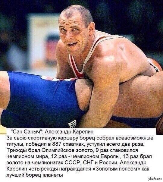 История одного борца.