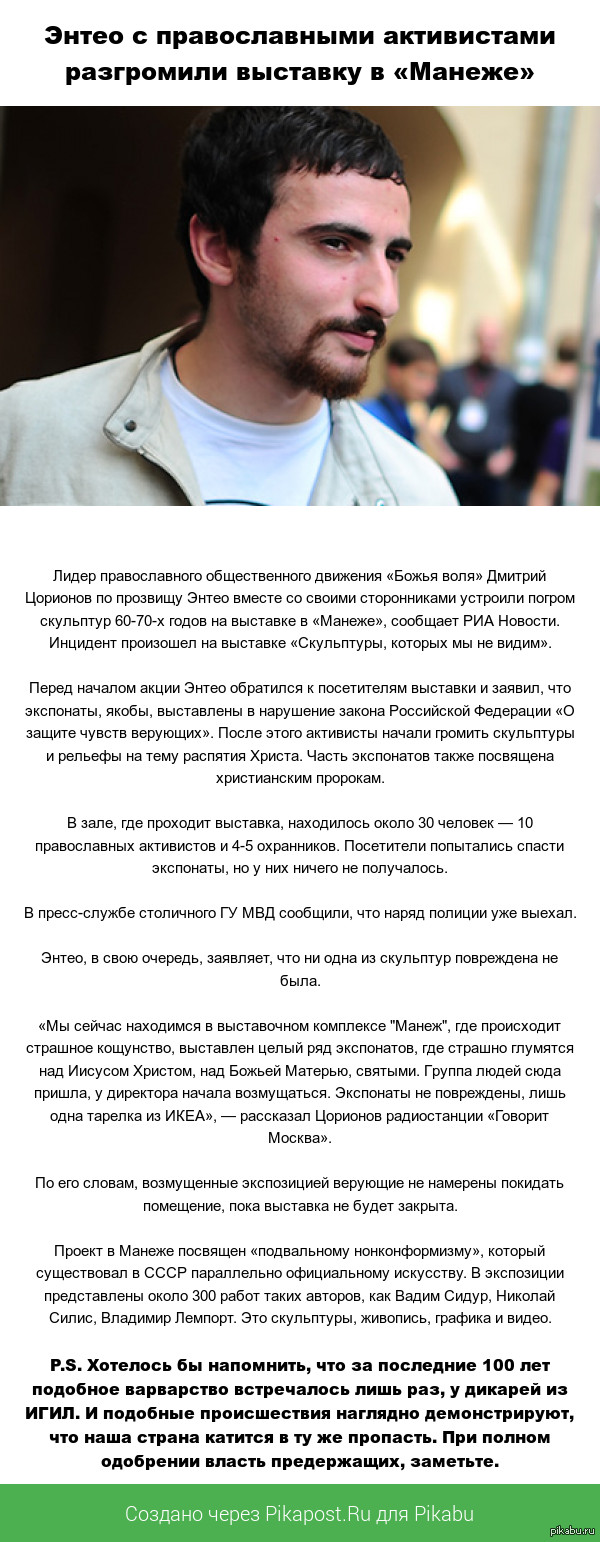 Энтео с православными активистами разгромили выставку в «Манеже»