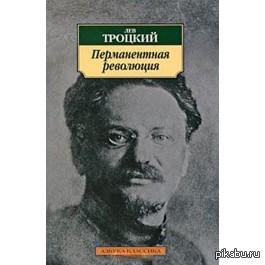 Перманентная революция и Лев Троцкий.Отличное введение в социальную философию.  Моим четырем подписчикам от студента философского. Почему коммунизм не имеет ничего общего с тоталитарным режимом СССР,и как советская бюрократия загубила теорию Маркса.Желаю прочитать всем сочувствующим.