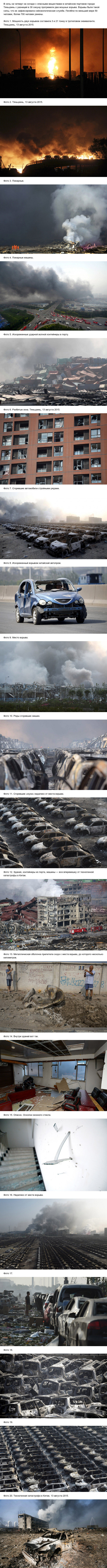 Техногенная катастрофа в Китае Оригинал новости здесь http://loveopium.ru/