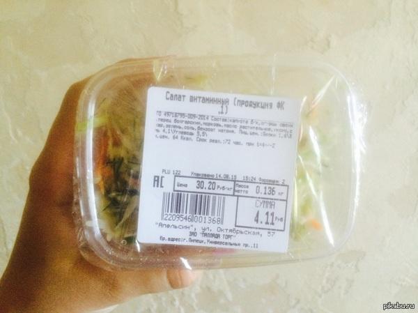 Кризис говорили они,все дорожает говорили они Я живу в России и это не самый дешевый салатик в супермаркете у дома (сменили ценник)