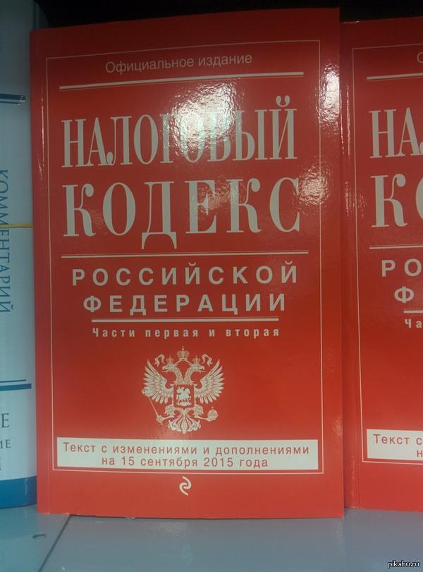 Налоговый кодекс будущего Сегодня в московском доме книги