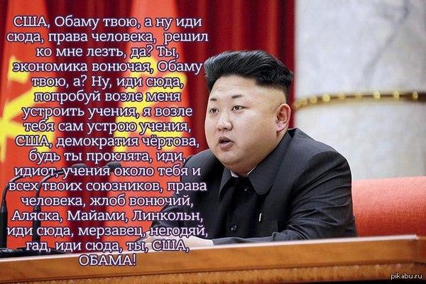 Ким Чен Ублюдок Северная Корея пригрозила США новым страшным неизвестным оружием, если Штаты не отменят совместные военные учения с Южной Кореей