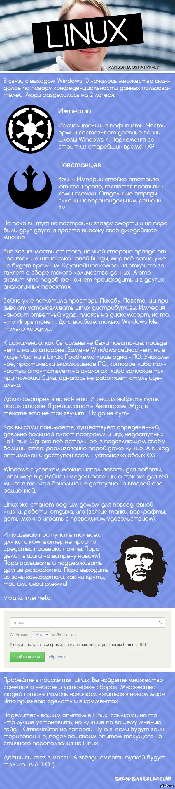 Опять про Linux и Windows Моё имхо, можете просто пропустить)