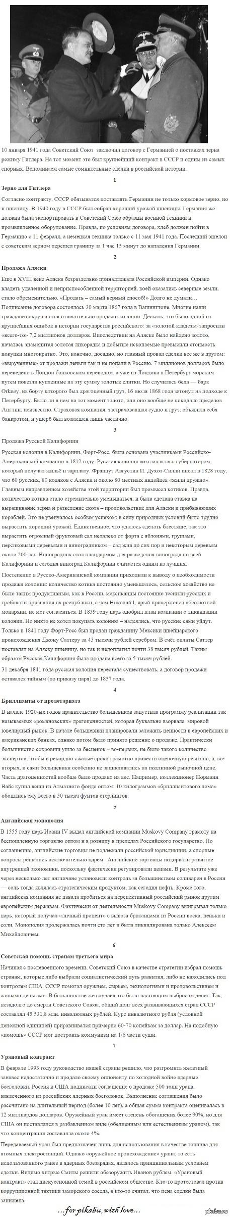 Самые сомнительные сделки в истории России.