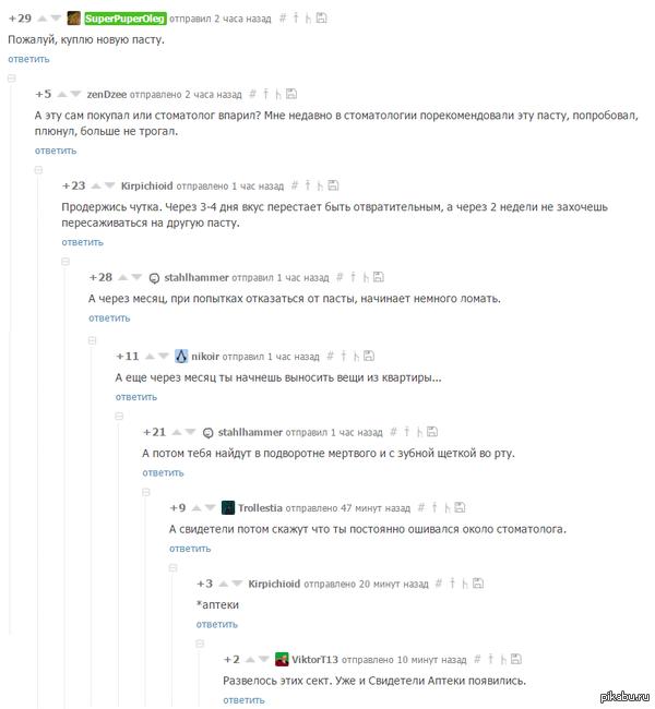 "Ветка о зубной пасте <a href=""http://pikabu.ru/story/kupili_mne_tut_protivnuyu_zubnuyu_pastu_3583474#comment_51715066"">#comment_51715066</a>"