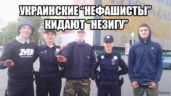 """На Украине фашизма нет! p.s. а это просто """"зига"""" на """"пол шишечки""""..."""