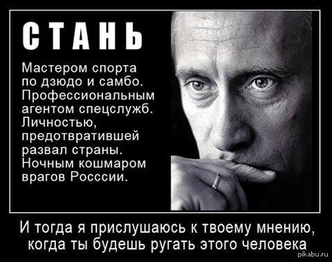 Демотиватор и Путин: истории из жизни, советы, новости, юмор — Горячее |  Пикабу