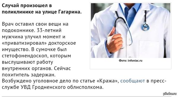 В Гродно пациент украл у доктора фонендоскоп К успеху шел