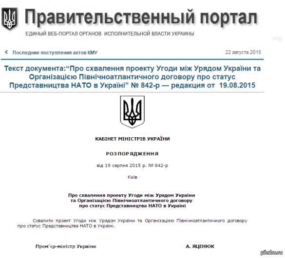 На Украине скоро откроется представительство НАТО  http://www.kmu.gov.ua/control/uk/cardnpd?docid=248424702 Премьер-министр Украины Арсений Яценюк подписал в среду паспоряжение.  При этом сам проект соглашения на сайте отсутствует.