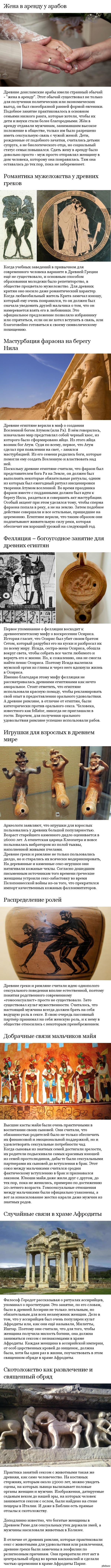 Сексуальные традиции Древнего мира