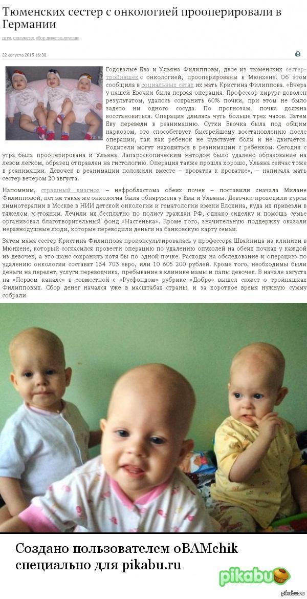 История болезни тюменских тройняшек