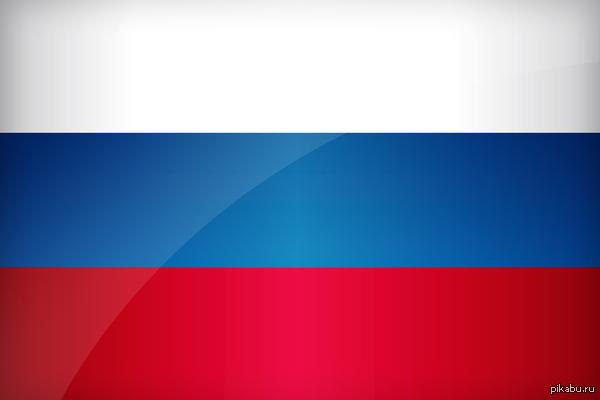 Флаг РФ Не плюсов ради, патриотизма для. Просто люблю свою стану.