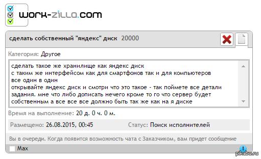 Yandex, уходи Простенькое заданьице, найденное на просторах фриланса