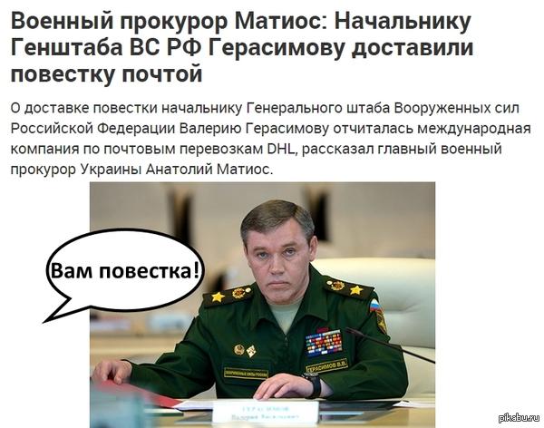 Вот такие пироги http://podrobnosti.biz/news/4214-ukrainskaya-prokuratura-vyzvala-na-dopros-nachalnika-genshtaba-rf.html