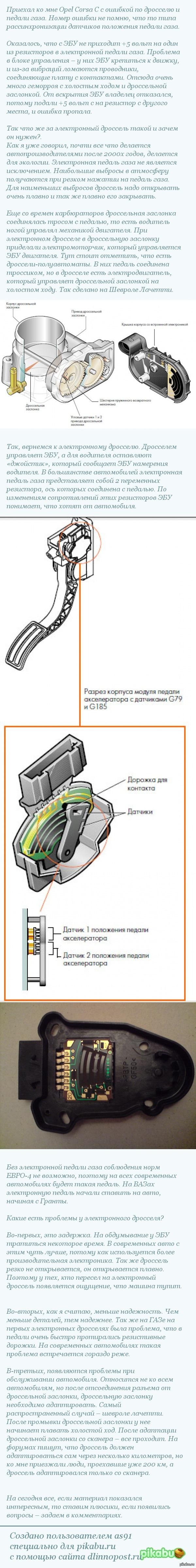 1440661542 1801245487 - Электронная педаль газа ваз 2114 проблемы