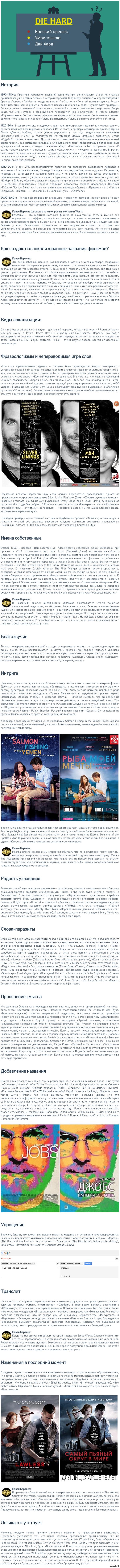 Как переводят и локализуют названия иностранных фильмов