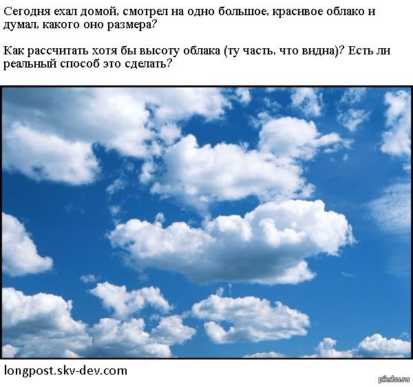 Вопрос про размер облаков