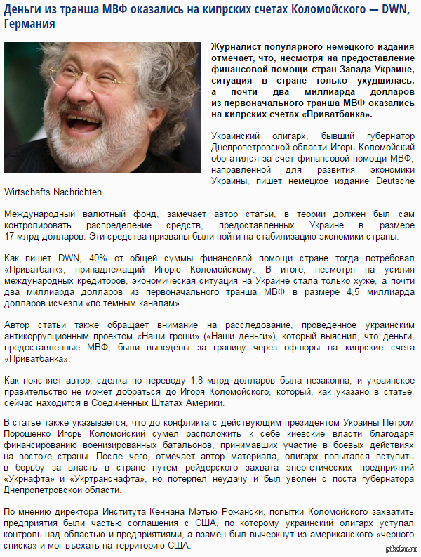 DWN: деньги из транша МВФ оказались на кипрских счетах Коломойского http://ria.ru/world/20150828/1213609620.html#ixzz3k8lznNlo