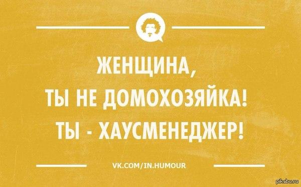 Актуально-модное название домохозяек:)