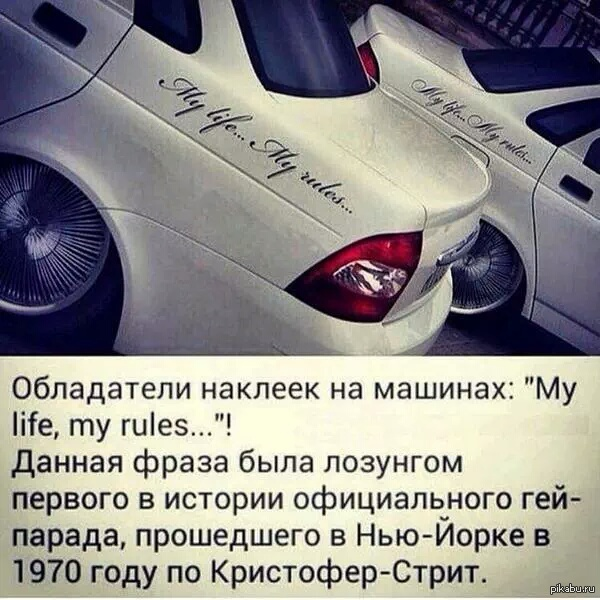 На машинах пишут quotmy life is my rulesquot В чем крутизна