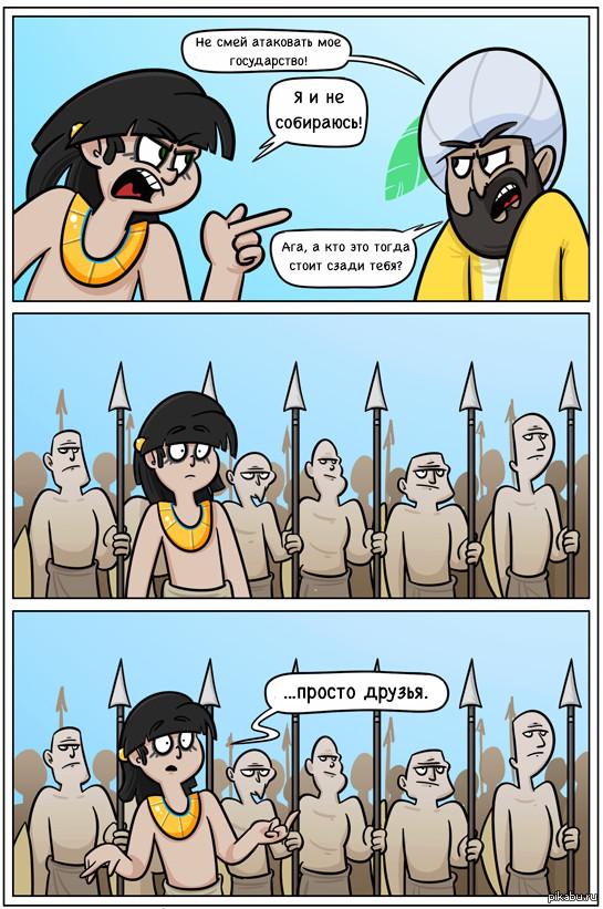 Просто друзья. Civilization V