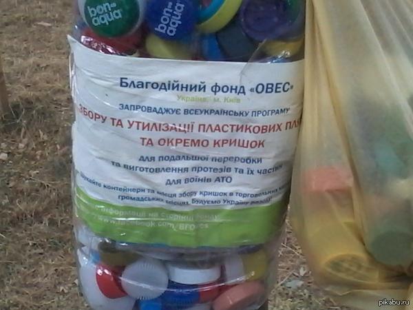 Будущим героям АТО Сбор и утилизация пластиковых бутылок и крышек для переработки и изготовления протезов для  участников ато