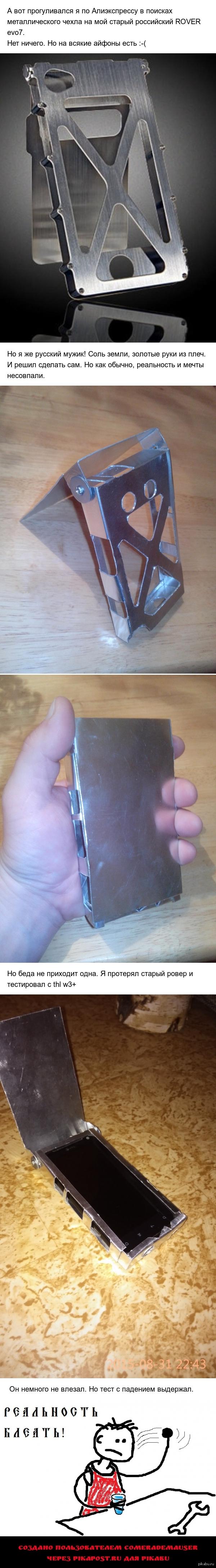 Самодельный металлический чехол на телефон. Реализованная идея чехла не для айфона.