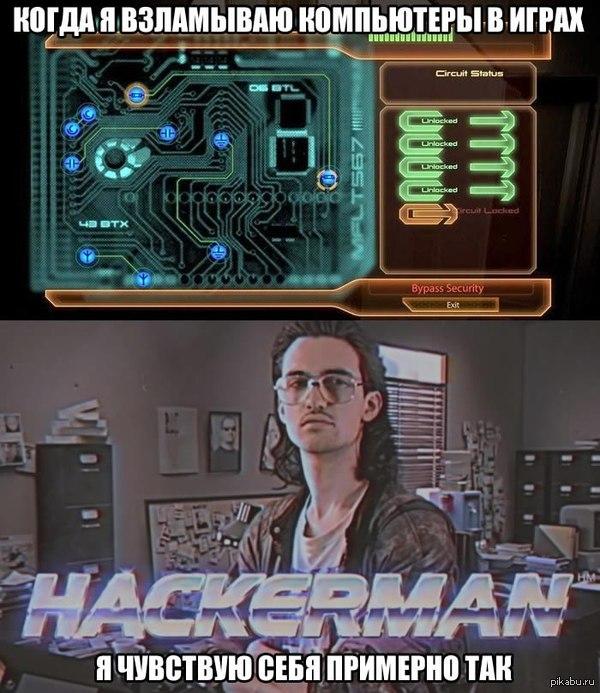 Я у мамы хакер
