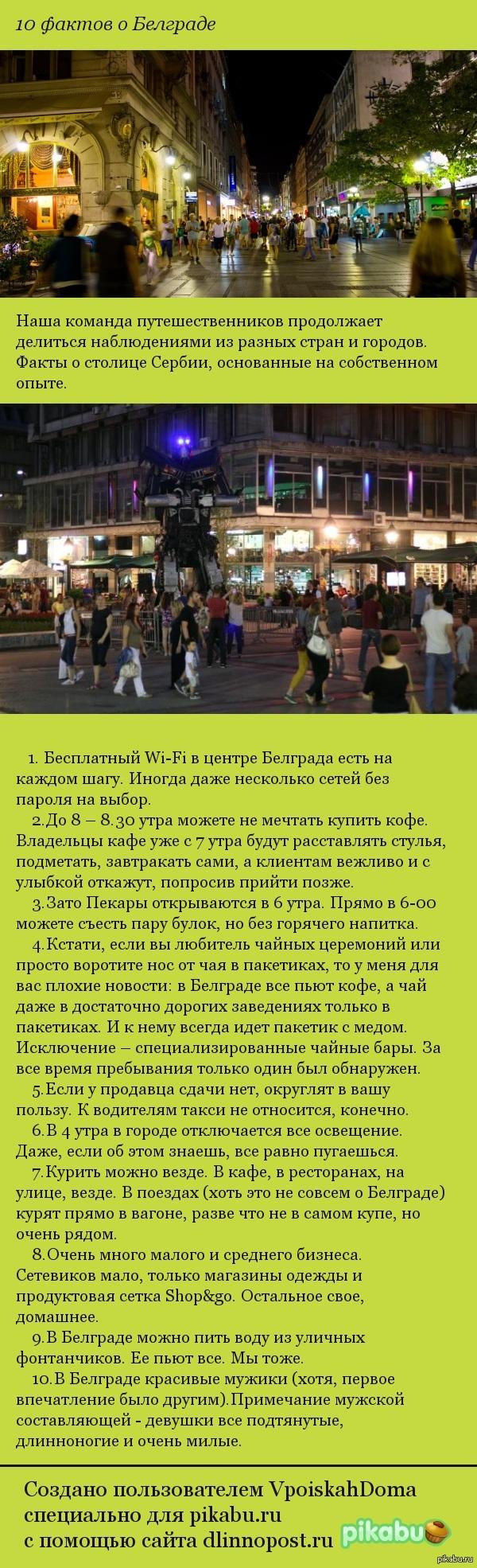 10 фактов о Белграде Немного знаний о Балканах в сжатом виде, для любознательных читателей.