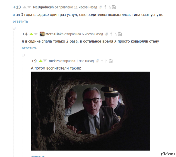 "Побег из ДДУшенка <a href=""http://pikabu.ru/story/u_kazhdogo_svoi_mechtyi_3623914#comment_52566760"">#comment_52566760</a>"