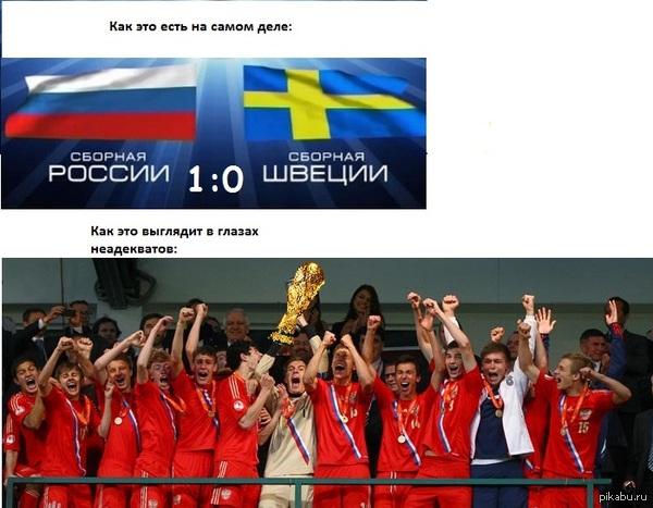Недавнему матчу посвящается Офигеть, аж целую сборную Швеции обыграли. Будущие чемпионы, горжусь ими.