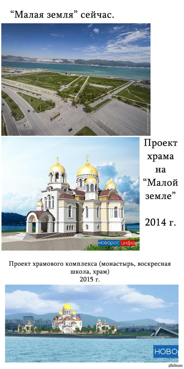 """Проект храма на историческом плацдарме """"Малая земля"""" в г. Новороссийске за год сильно изменился. Интересно, как возмущалась бы общественность, если бы такой комплекс решили построить на """"Мамаевом кургане"""" в Волгограде."""