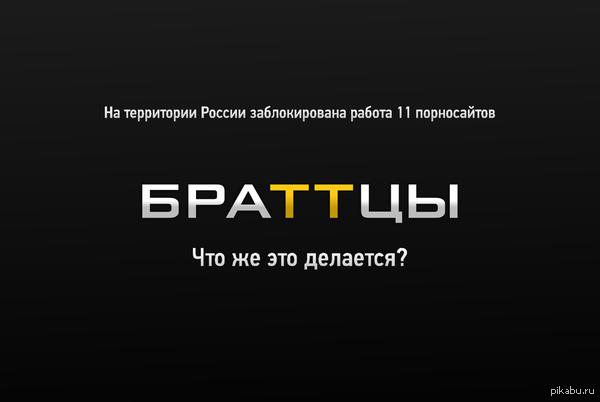 Сердечного приступа пост Роскомнадзор ограничил доступ к 11 п*рнографическим интернет-ресурсам.