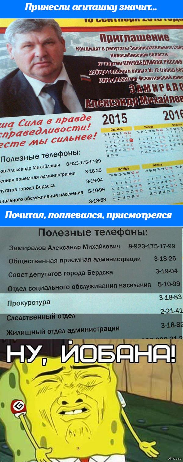 Предвыборная кампания депутатоф грамарнаци пост