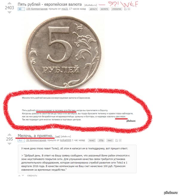 """Когда заголовок следующего поста ставит все на свои места. Ну, вот так сложилось...  К посту: <a href=""""http://pikabu.ru/story/pyat_rubley__evropeyskaya_valyuta_3633899"""">http://pikabu.ru/story/_3633899</a>"""