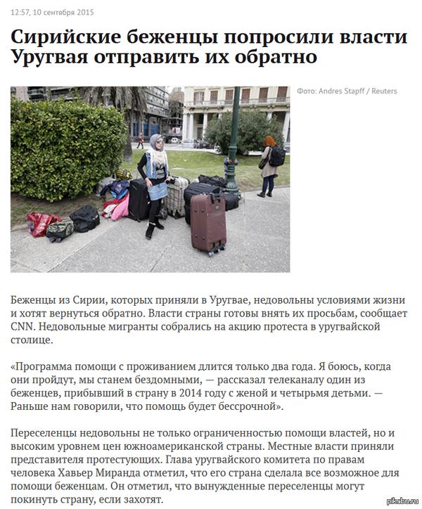 Н - наглость http://lenta.ru/news/2015/09/10/uruguay_not_so_good/