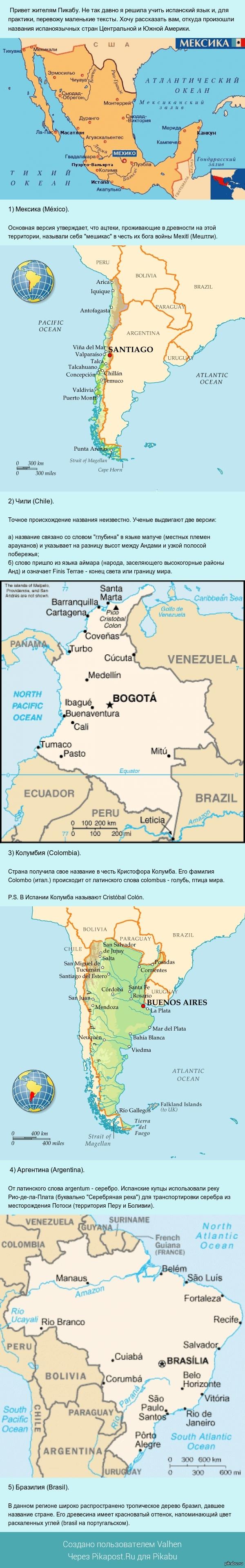 Названия стран Центральной и Южной Америки. Часть 1.