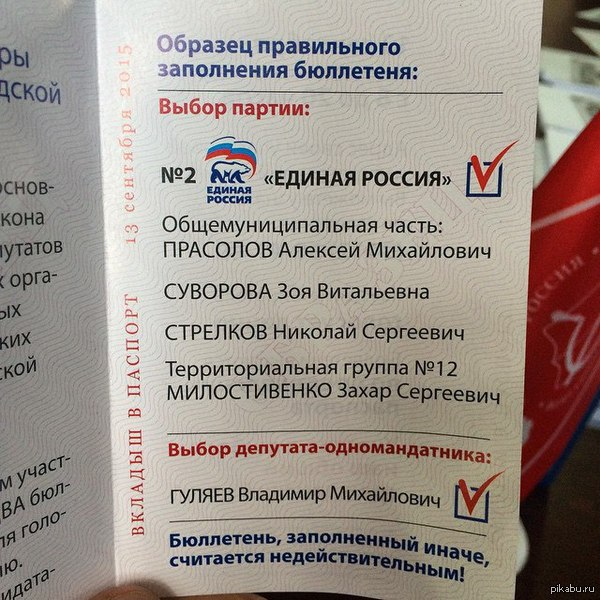 Хорошая попытка, единая Россия