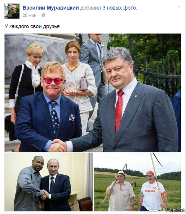 У каждого свои друзья. Россия,украина,Белоруссия,Путин,