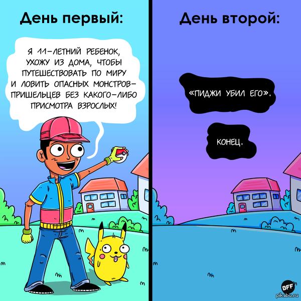 картинки покемоны в реальной жизни