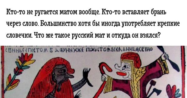 Картинка о русских матах
