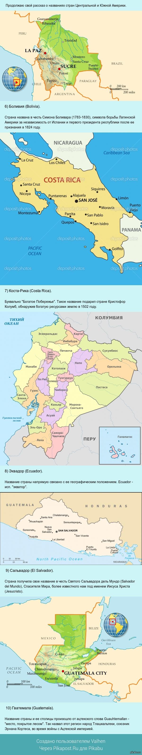 Названия стран Центральной и Южной Америки. Часть 2.